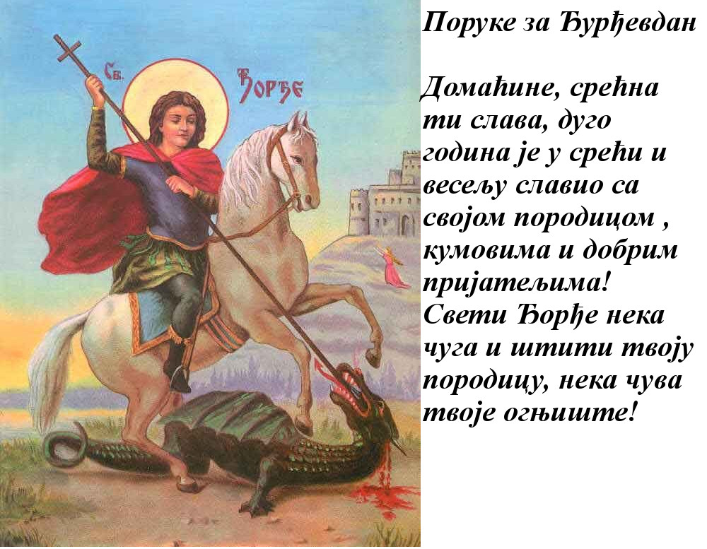 poruke za krsnu slavu djurdjevdan đurđevdan