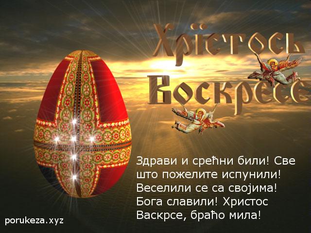 poruke za vaskrs uskrs